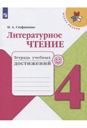 Литературное чтение Тетрадь учебных достижений 4 класс тетрадь автор Стефаненко