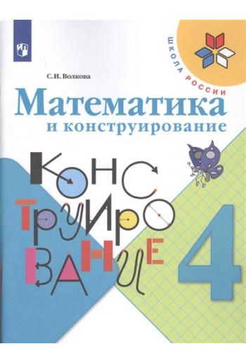 Математика и конструирование 4 класс тетрадь автор Волкова