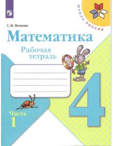 Математика. 4 класс. Рабочая тетрадь в 2-х частях. Автор Волкова