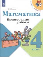 Математика. Проверочные работы. 4 класс. Автор Волкова