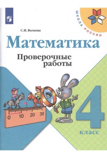 Математика Проверочные работы 4 класс, пособие, автор Волкова
