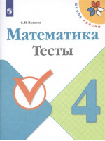 Математика. 4 класс. Тесты. Автор Волкова