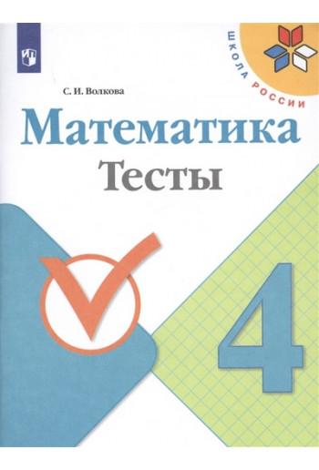 Математика Тесты 4 класс автор Волкова