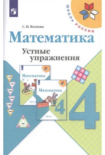 Математика Устные упражнения 4 класс тетрадь автор Волкова