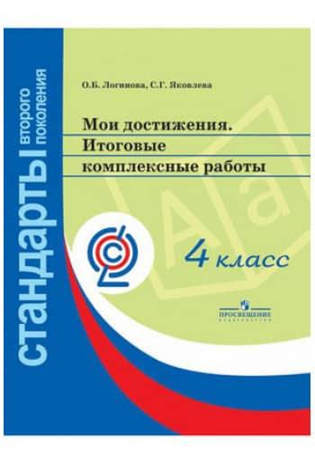 Мои достижения Итоговые комплексные работы 4 класс автор Логинова, Яковлева (тетрадь)