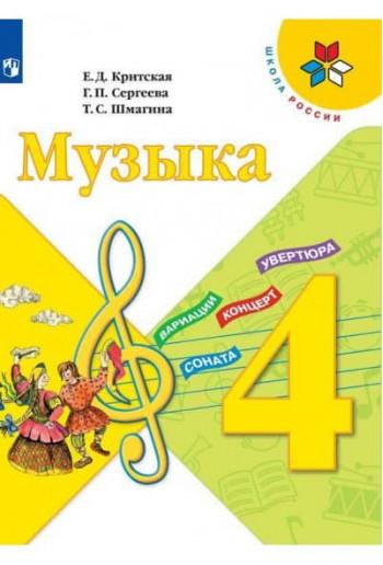 Музыка 4 класс рабочая тетрадь авторы Критская, Сергеева, Шмагина