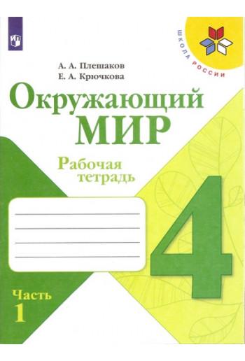 Окружающий мир 4 класс тетрадь в 2-х частях авторы Плешаков, Крючкова