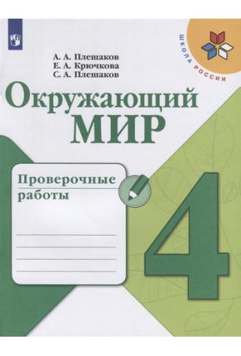 Окружающий мир Проверочные работы 4 класс тетрадь авторы Плешаков, Плешаков, Крючкова
