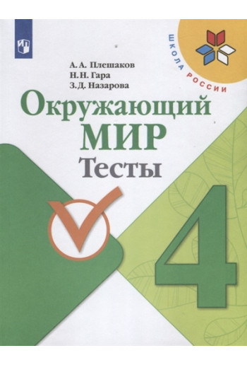 Окружающий мир Тесты 4 класс тетрадь авторы Плешаков, Гара, Назарова