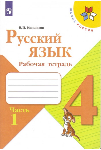 Русский язык 4 класс рабочая тетрадь в 2-х частях, автор Канакина