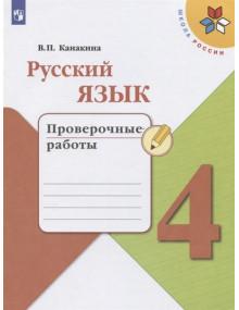 Русский язык. 4 класс. Проверочные работы. Автор Канакина