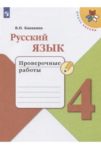 Русский язык Проверочные работы 4 класс тетрадь автор Канакина
