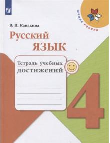 Русский язык. 4 класс. Тетрадь учебных достижений. Автор Канакина