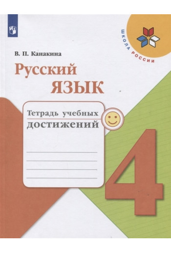 Русский язык Тетрадь учебных достижений 4 класс автор Канакина