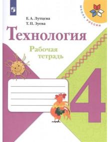 Технология. 4 класс. Рабочая тетрадь. Авторы Лутцева, Зуева