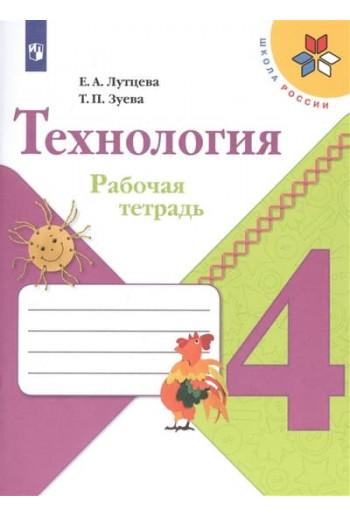 Технология 4 класс рабочая тетрадь авторы Лутцева, Зуева