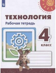 Технология. 4 класс. Рабочая тетрадь. Авторы Роговцева, Анащенкова, Шипилова