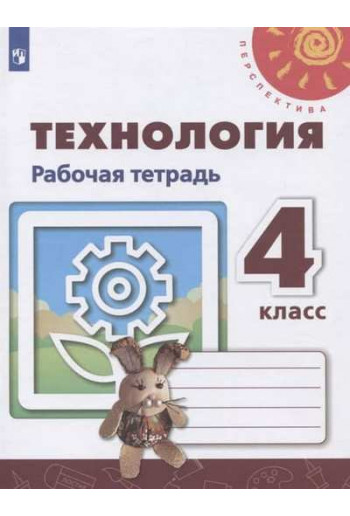 Технология 4 класс рабочая тетрадь авторы Роговцева, Анащенкова, Шипилова