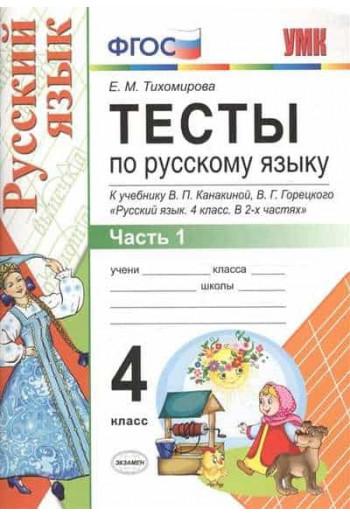 Тесты по русскому языку 4 класс тетрадь в 2-х частях автор Тихомирова