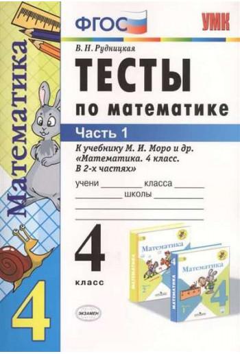 Тесты по математике 4 класс тетрадь в 2-х частях автор Рудницкая