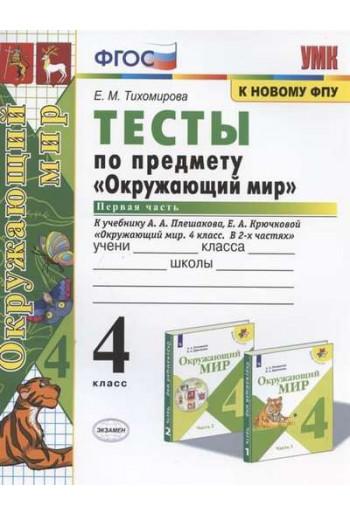 Тесты по предмету Окружающий мир 4 класс тетрадь в 2-х частях автор Тихомирова