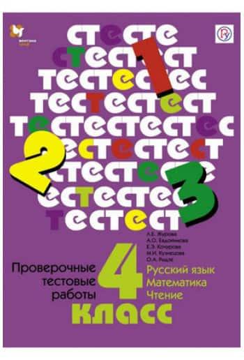 Проверочные тестовые работы 4 класс авторы Журова, Евдокимова, Кочурова, Кузнецова, Рыдзе (папка)
