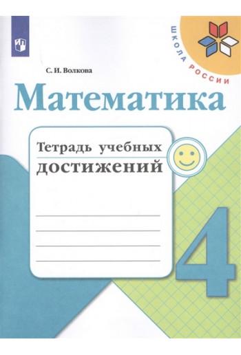 Математика Тетрадь учебных достижений 4 класс тетрадь автор Волкова