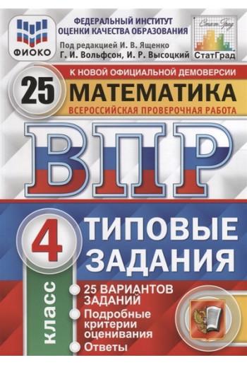 ВПР Математика 4 класс Типовые задания 25 вариантов заданий авторы Вольфсон, Высоцкий