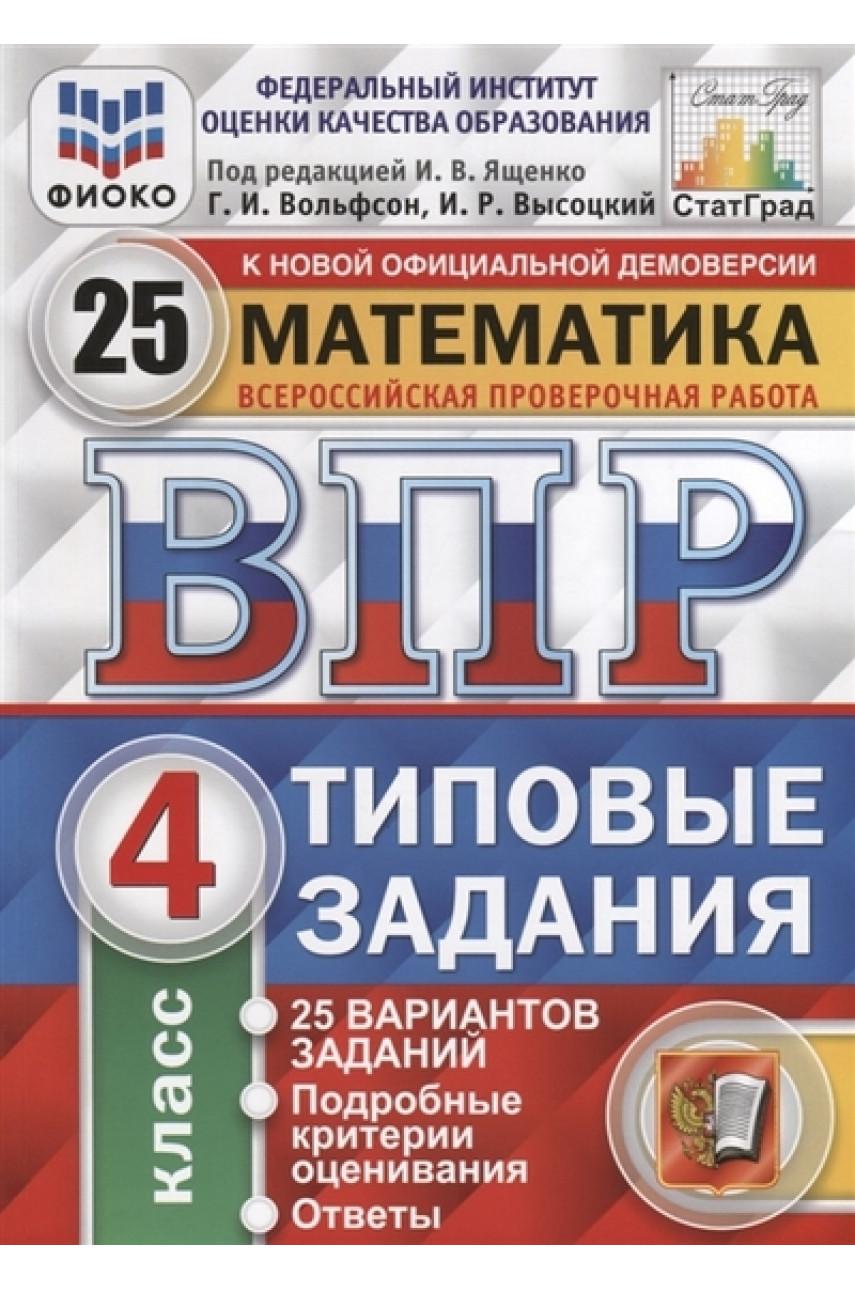 ВПР. Математика. 4 класс. Типовые задания. 25 вариантов заданий. Авторы Вольфсон, Высоцкий