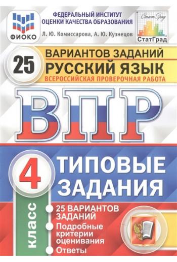 ВПР Русский язык 4 класс Типовые задания 25 вариантов заданий авторы Комиссарова, Кузнецов