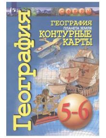 География. 5-6 классы. Контурные карты. Планета Земля. Автор Котляр, серия СФЕРЫ
