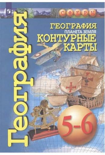 География 5-6 классы контурные карты Планета Земля, автор Котляр, серия СФЕРЫ