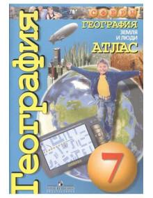 География. 7 класс. Атлас. Земля и люди. Авторы Савельева, Котляр, серия СФЕРЫ