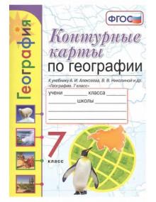 География. 7 класс. Контурные карты к учебнику Алексеева, Николиной