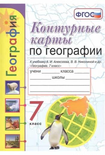 География 7 класс контурные карты к учебнику Алексеева, Николиной