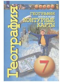 География. 7 класс. Контурные карты. Земля и люди. Автор Котляр, серия СФЕРЫ