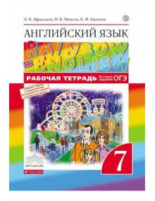 Английский язык. 7 класс. Рабочая тетрадь. Rainbow English. Авторы Афанасьева, Михеева, Баранова