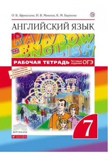 Английский язык 7 класс рабочая тетрадь Rainbow English авторы Афанасьева, Михеева, Баранова