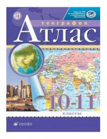 География. 10-11 классы. Атлас. Издательство Дрофа