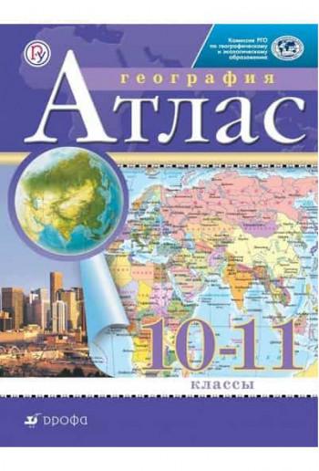 География 10-11 классы Атлас изд. Дрофа