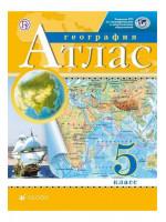 География. 5 класс. Атлас. Издательство Дрофа