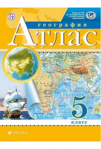География 5 класс Атлас изд. Дрофа