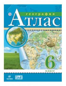 География. 6 класс. Атлас. Издательство Дрофа