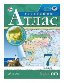 География. 7 класс. Атлас. Издательство Дрофа