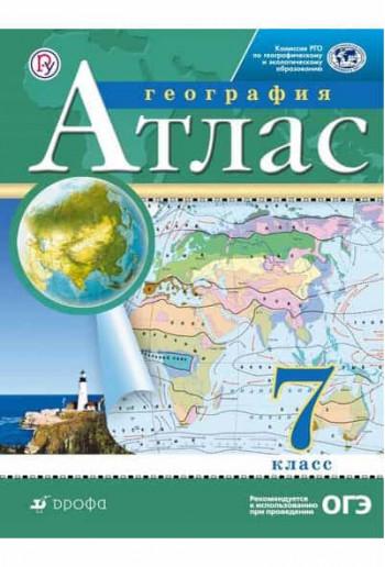 География 7 класс Атлас изд. Дрофа