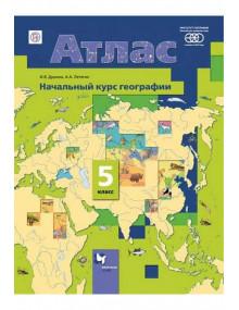 География. 5 класс. Атлас. Начальный курс географии. Авторы Душина, Летягин