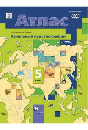 География 5 класс атлас Начальный курс географии авторы Душина, Летягин