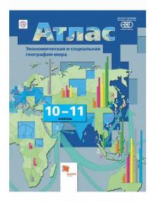 География. 10-11 классы. Атлас. Экономическая и социальная география мира. Автор Бахчиева