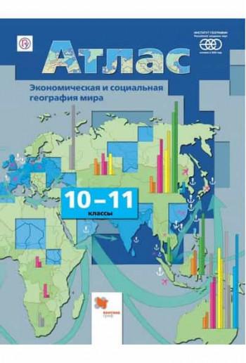 География 10-11 классы атлас Экономическая и социальная география мира автор Бахчиева