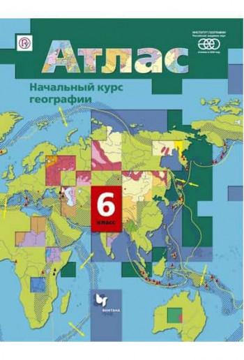 География 6 класс атлас Начальный курс географии автор Летягин